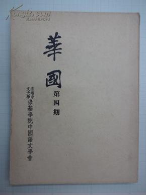 华国  (第四期)  35/10