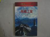 中国之旅热线丛书――西藏之旅