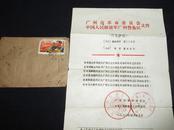 广州市革命委员会  中国人民解放军广州警备区文件