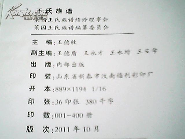 【图】王氏族谱_价格:100.00图片