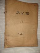 大公报【1964年11月1日---30日】