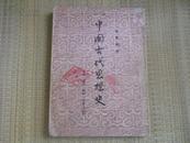 54年1版1印《中国古代思想史》