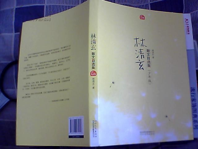 林清玄作品_林清玄散文集中的太阳雨最后两段的道理