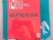 城市规划学刊 2005年 第02期