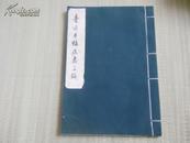 特种本:绫面线装书:《鲁迅手稿选集三编》1972年1版1印