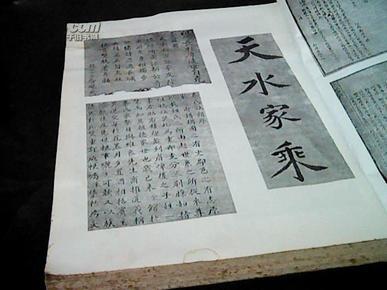 中国山西洪洞 河南 汝州 宝丰 郏县 秦氏族谱家训图片