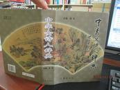 中华女诗人辞典(精装 16开 )名誉顾问袁晓园签名钤印本