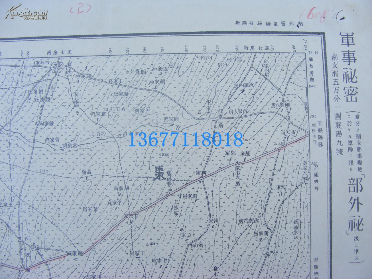 【图】民国(日军侵华)地图(112)~~湖北省枣阳县襄阳