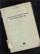 俄文版老书本2册合售见图【1935年和1941年各一册  373】