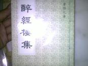 醉经楼集(潮州名贤,明,唐伯元著作,共七卷,有附录)