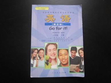 初中英语课本八年级下册 人教版新目标初中教科书教材 5图片