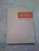 无线电 1957年 合订本