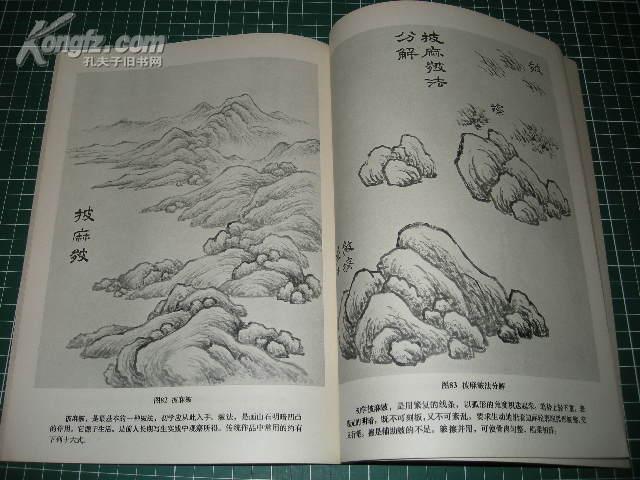 *山水画基础技法图片