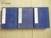 1957年版 线装蓝绫布面白绫包角 《水经注疏》3函21册  品好包邮