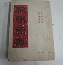 民国旧书  楹联新集 中华民国三十五年六月再版