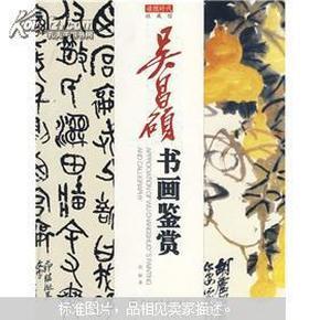 吴昌硕书画鉴赏图片