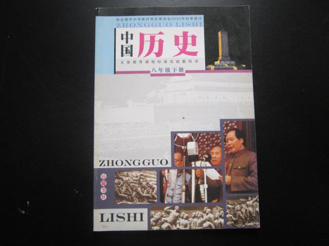 《初中中国历史课本八年级下册》岳麓版初中教科书图片图片