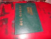 中国边疆史地资料丛刊:西藏卷――达 赖喇嘛三世、四世传(16开精装本)6-4
