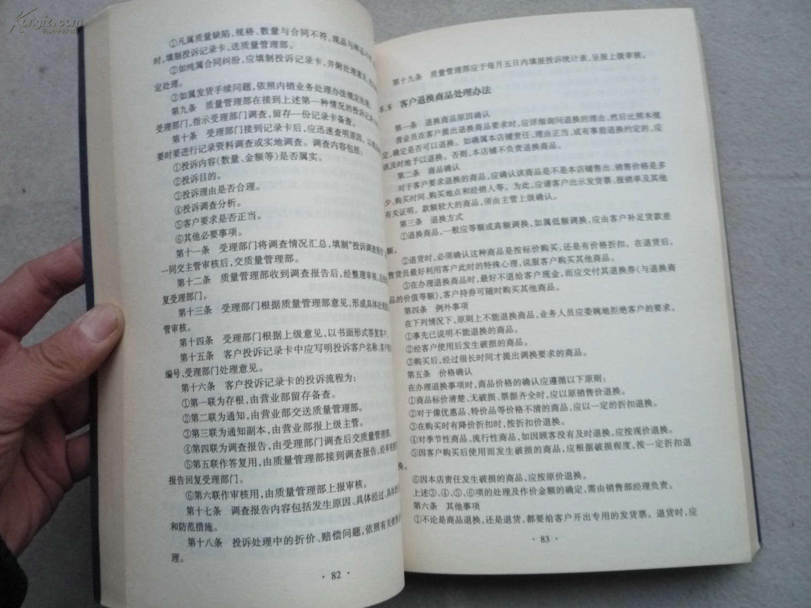 中小店铺规范管理制度表格文案合同常用必备手册图片