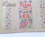 赠品:糖纸(购书报刊每满8元即赠一枚)
