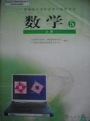 高中数学必修5.A版.人教版2010年印.高中数学课本
