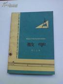 湖北省十年制学校初中试用课本《数学》初二上用  1978年一版一印