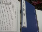 东观余论(16开宣纸线装 全一函四册 1986年据上海图书馆藏南宋刻本原大影印)  U4