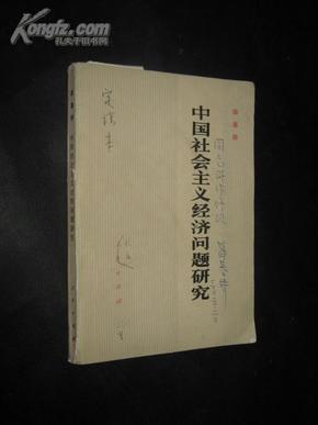 中国社会主义经济问题研究 薛暮桥 批校本   32开