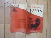 FENG XUEFENG FABELN 黄永玉插图 雪峰寓言 德文版1981 一版一印