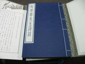 陶靖节先生诗注(16开宣纸 线装 全一函一册 1987年据北京图书馆藏宋朝刻本原大影印) U4