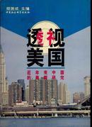 透视美国:近年来中国的美国研究