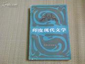81年1版1印 〈印度现代文学〉仅印6700册