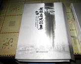 安徽省地图集 【8开 精装版2011年一版一印发行量6000册,有盒子】