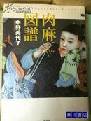 肉麻图谱  中国春画论叙说  32开 经典  品好  包邮