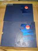 中国国际贸易促进委员会专利商标事务所成立五十周年纪念1957-2007(邮票)