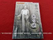 《清代大收藏家陳介祺》(全一冊)32開.平裝.簡體橫排.文物出版社.出版時間:2005年2月第1版第1次印刷