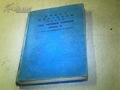 增广英文法教科书II(附华文释义)精装 民国 12 年