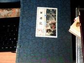 《西遊记》宣纸、线装、一函5册    1E