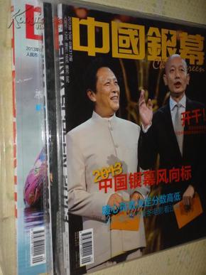 中国银幕  2013年第7、8、9、10、11、12期   共6本 合售 全新未翻阅