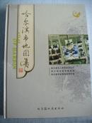 哈尔滨市地图集