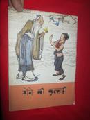 金斧子(印地语版 16开彩色连环画  1990年1版)