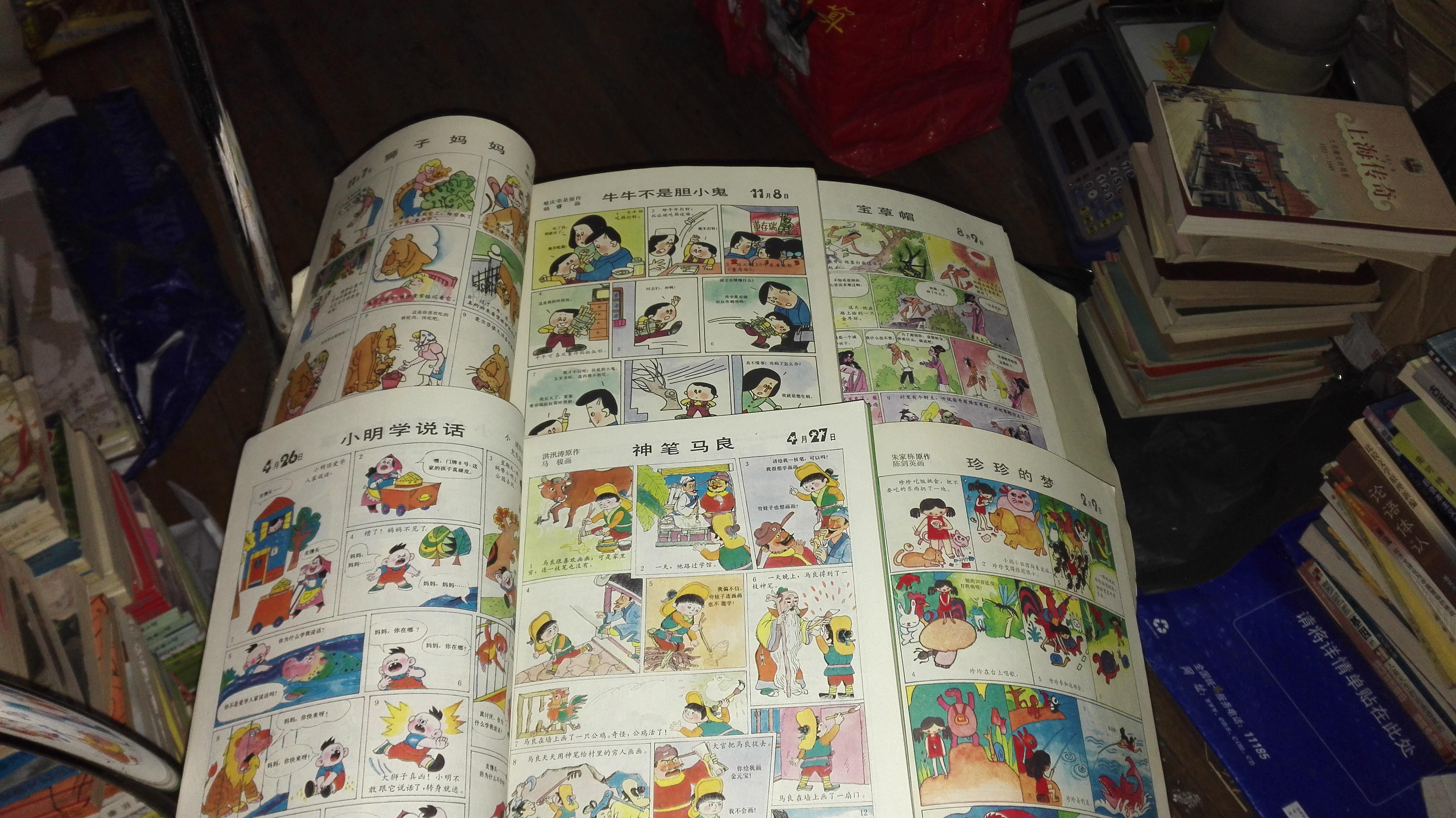 图画本 365夜故事/全四册,第一册书第有小裂缝,1989,1