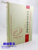 四川省革命遗址通览 第7册:内江卷(大16开 精装 近全新 仅印1000册)