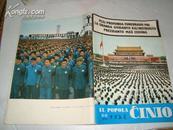 中国报道(世界语)1976年第11-12期 合刊 毛泽东专刊