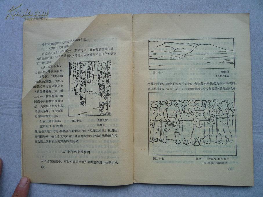 【图】绘画构图法基础图片