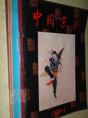 中国京剧    1999年第1、2、3、4、5、6期   共6本合售