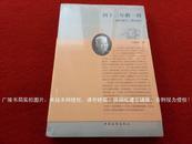 《四十二年磨一劍:姚雪垠與《李自成》》(全一冊)大32開.平裝.簡體橫排.中國青年出版社.原定價:¥42.00元【原包裝、有塑封】