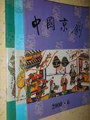中国京剧  2000年第1-6期