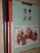 中国京剧 2001年全1-6期