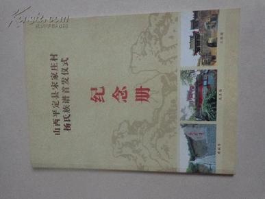 平定县宋家庄村杨氏族谱首发仪式纪念册图片